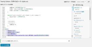 Style CSS 編集画面