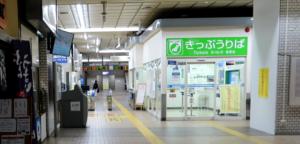 新下関駅みどりの窓口