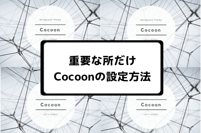 Cocoonの各種設定