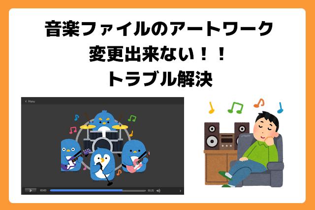 音楽ファイルのアートワーク変更