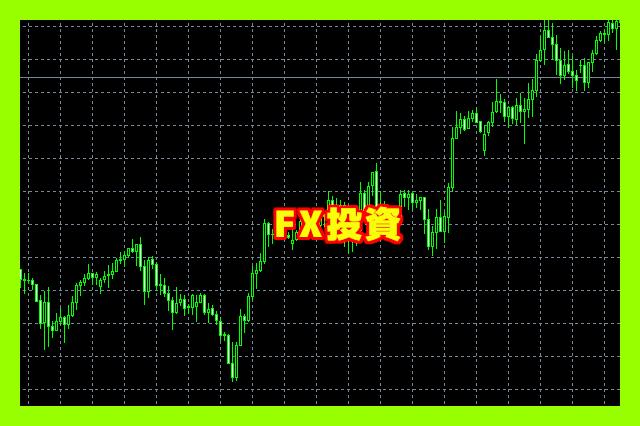 FX(外国為替取引)