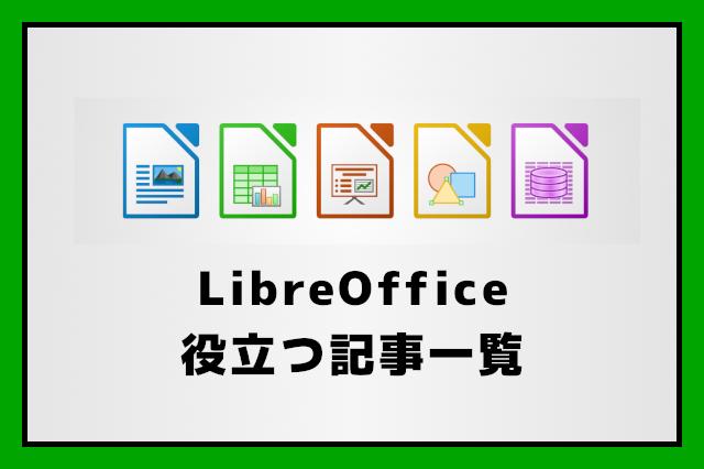 LibreOffice役立つ知識